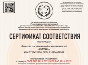 Как оформить сертификат ГОСТ РПО 2016:2019?