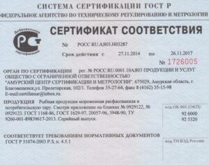 ГОСТ 32366-2013: назначение и основные положения