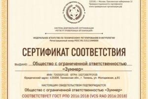 Сертификат РПО для тендера