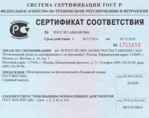 Назначение и основные положения ГОСТ 6810-2002 «Обои. Технические условия»