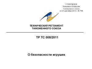 Особенности сертификации ТР ТС 008/2011 «О безопасности игрушек»