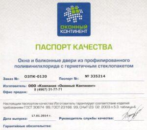 Необходимость оформления паспорта качества на продукцию