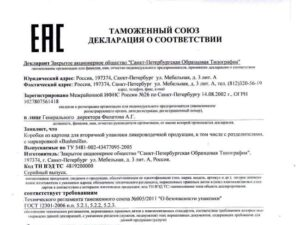 Декларация о соответствии товара при смене наименования компании