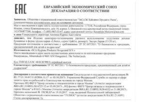 Сертификация ТР ТС 007/2011