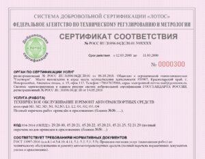 Добровольная сертификация услуг автосервиса: зачем она вам?