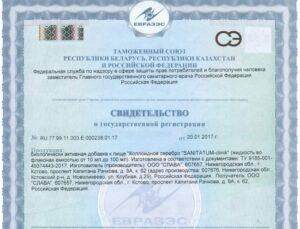 Как сертифицировать биологически активные добавки?
