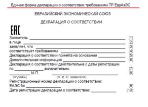Указание маркировки изделий в декларации