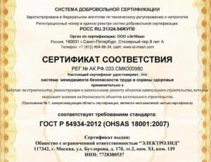 ГОСТ Р 54934-2012/OHSAS 18001-2007 Системы менеджмента безопасности труда и охраны здоровья. Требования