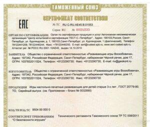 Особенности сертификации детских игрушек и основные требования ТР ТС 008/2011