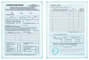 Какие сведения указываются в таможенной декларации?