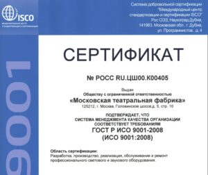 Зачем проходить сертификацию по ISO 9001?